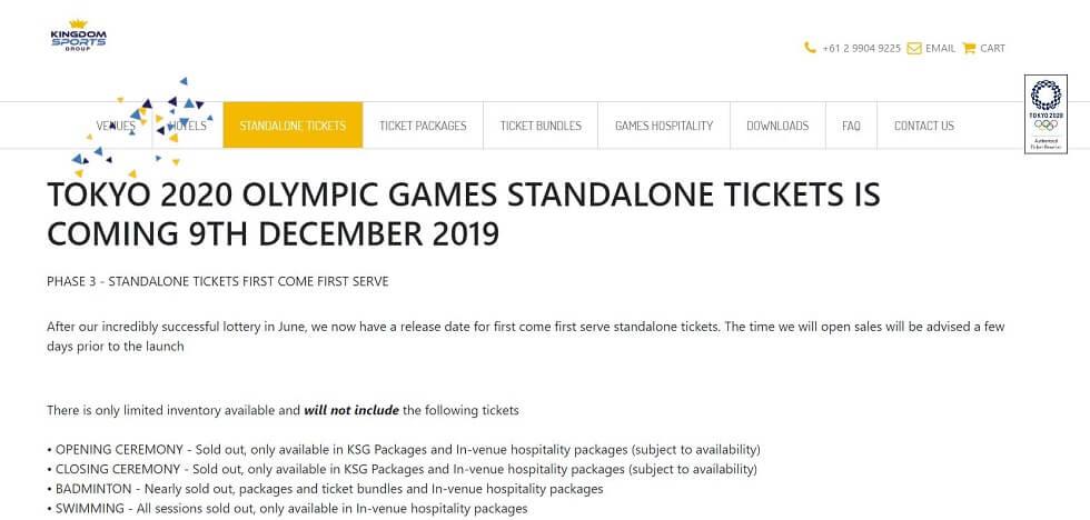 オリンピックチケット一般販売