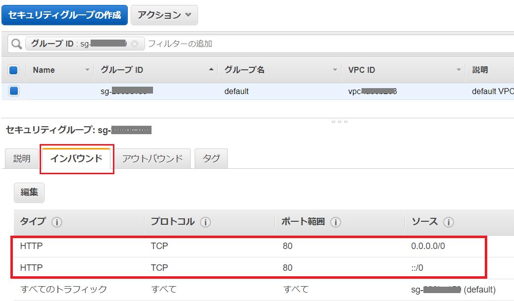 AWS EC2にファイルをアップロード(転送)EC2画面HTTP