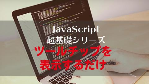 JSツールチップのみ