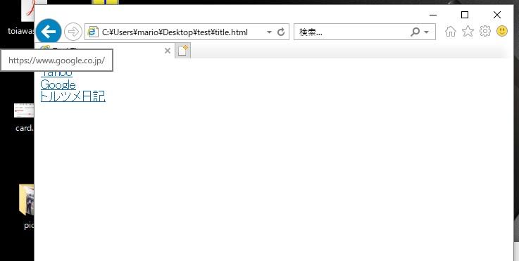マウスオーバーでポップアップでリストを表示(ツールチップURL表示)