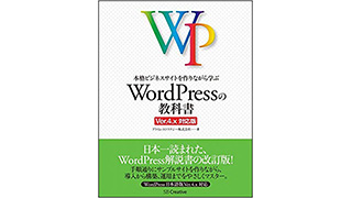 wordpress-教科書
