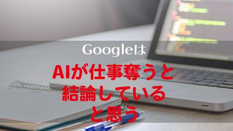 シンギュラリティGoogle-AI