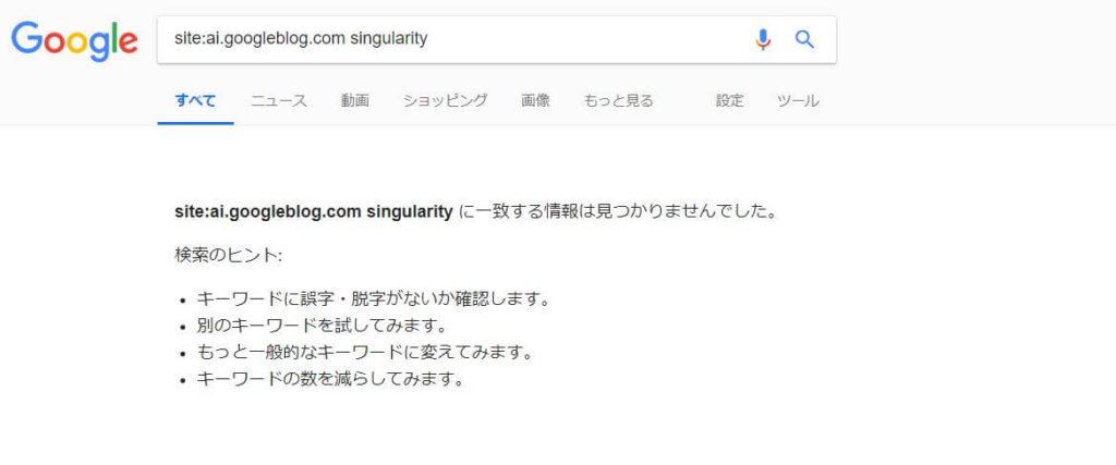 Googleブログを検索 シンギュラリティ