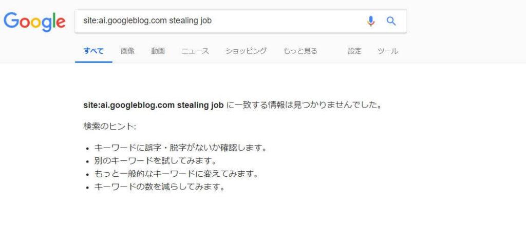 Googleブログを検索2 シンギュラリティ