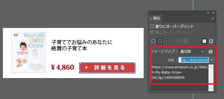 Adobe Illustratorでイメージマップを作る