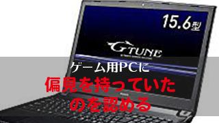 G-TUNEカバー
