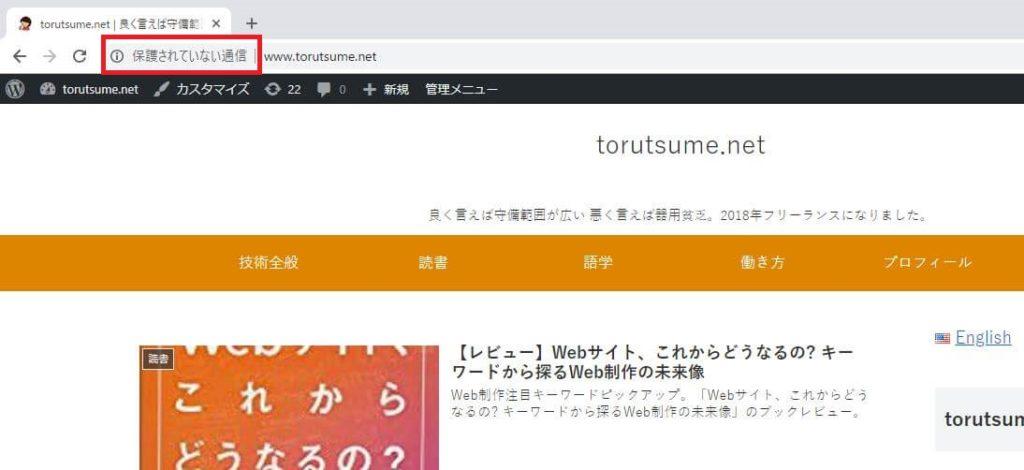 WordPressブログをSSL化する LightSail