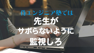 侍エンジニア塾カバー