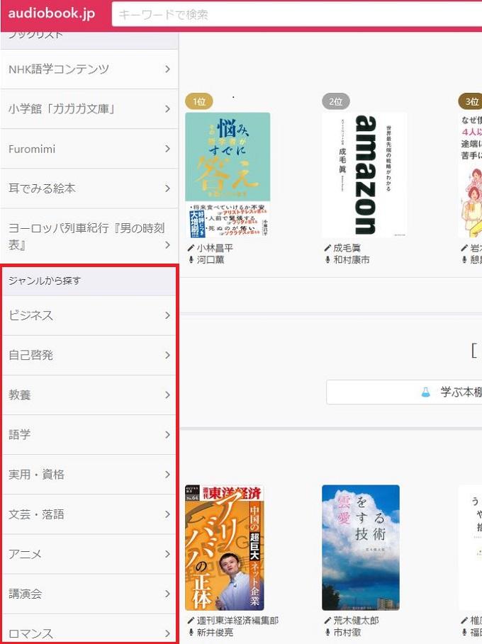 オーディオブックのカテゴリ オーディオブックで無料で勉強しよう! audiobookトップ画面