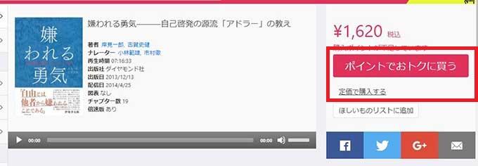 オーディオブックで無料で勉強 単品購入画面