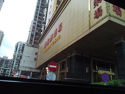 夫婦2人で旅行香港からマカオへ