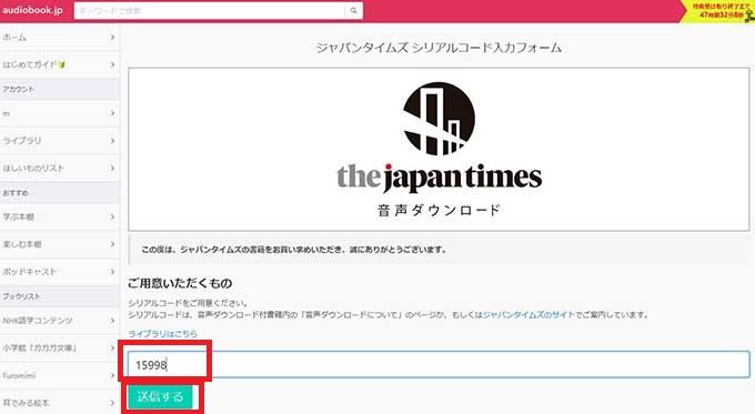 audiobook.jpシリアルコード入力
