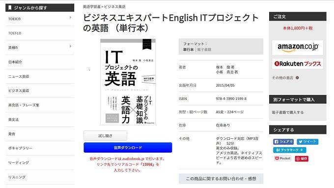 オーディオブックで無料で勉強!無料勉強素材の例-シリアルコード取得