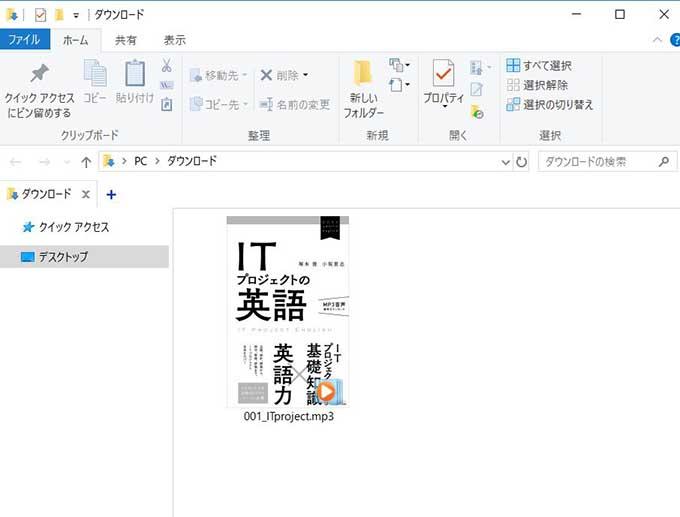 無料勉強素材をオーディオブックへダウンロードした後 PC画面