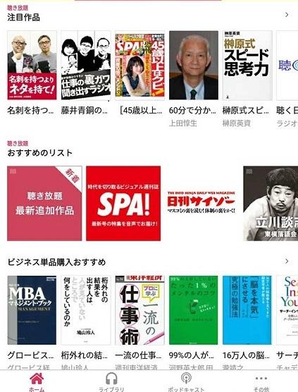 オーディオブックで無料で勉強しよう! audiobookトップ画面