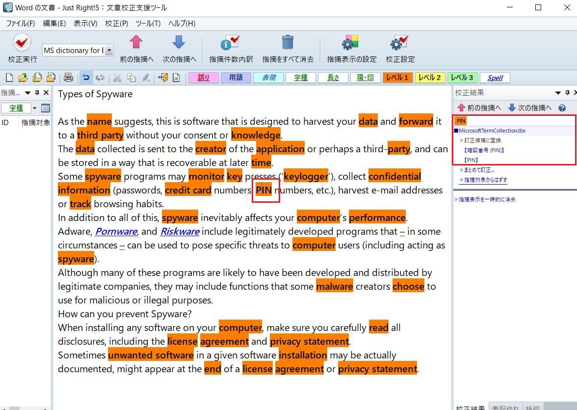 ジャストライトの使い方 校正用オリジナル辞書反映後画面