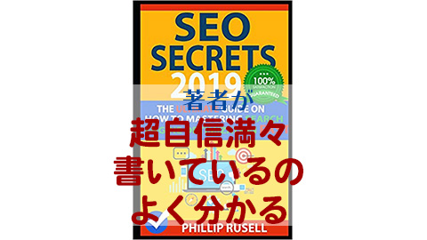 seo-secrets2019-cover
