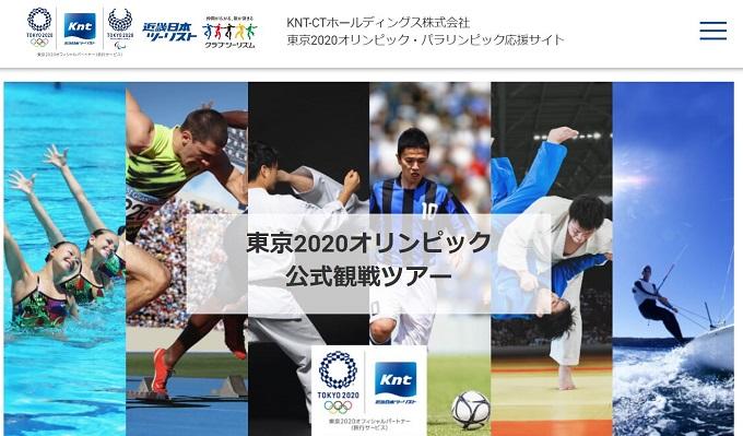 オリンピック観戦公式ツアー