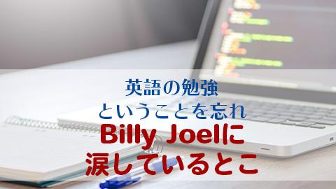 英語の歌で勉強