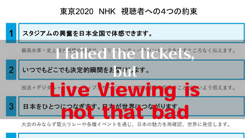 tokyo2020-liveviewing-en