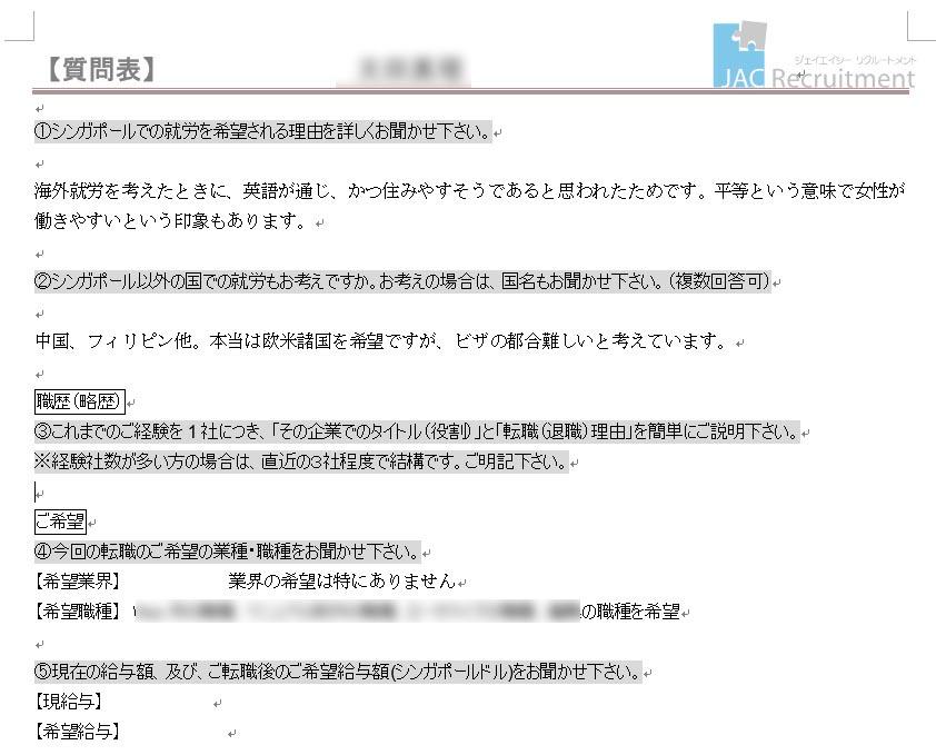 JAC Recruitment 海外転職の方法【アジア編】