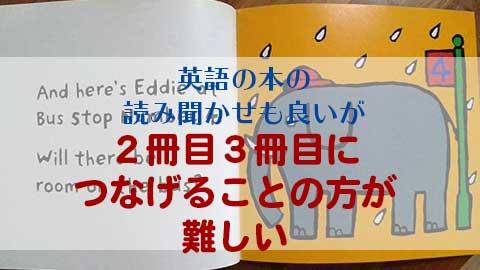赤ちゃん英語の本