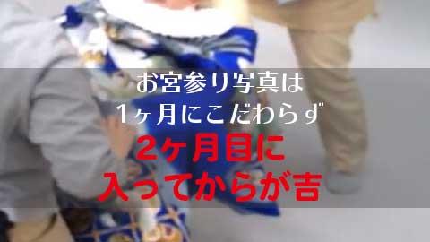 スタジオマリオお宮参り