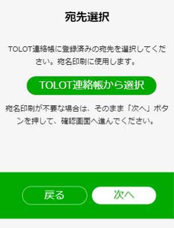 TOLOT(トロット)宛先入力