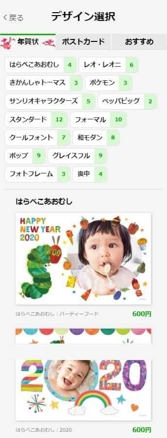 家族写真入りの年賀状プリントアプリ