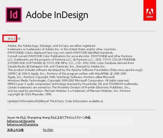 InDesignのバージョンの確認 クレジット
