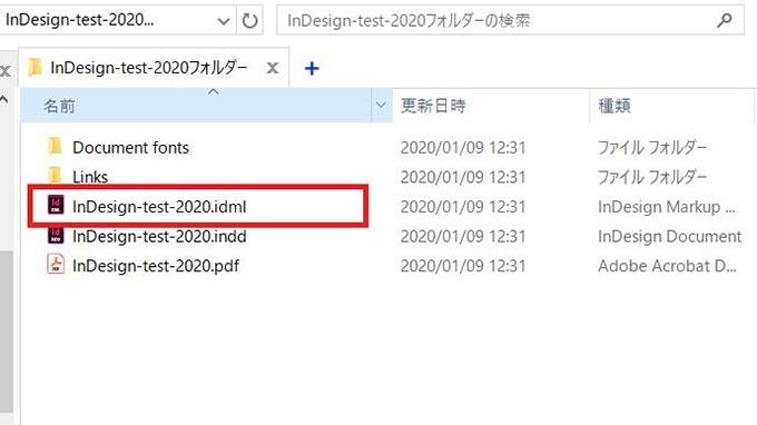 InDesignファイルを互換ファイルIDMLで保存する