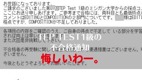 tep-test-1st-grade