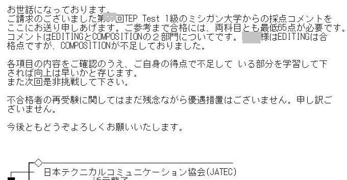 TEP TEST1級の不合格通知