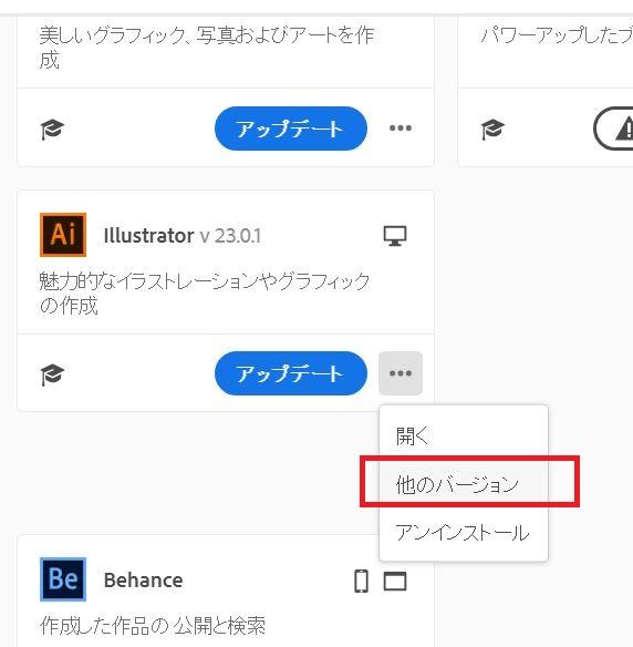Adobe古いバージョンのインストール方法