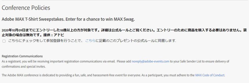 Adobe MAX 2020 Japan 申し込み方法3
