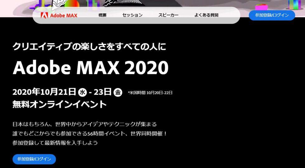 Adobe MAX 2020 Japan 申し込み方法1